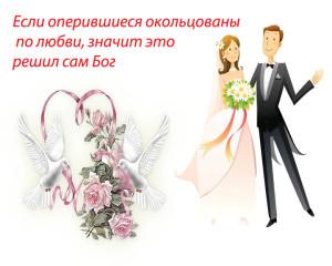 Свадебный плакат своими руками