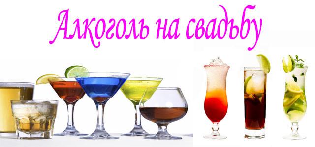 алкоголь на свадьбу