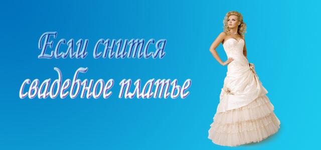 если сниться свадебное платье