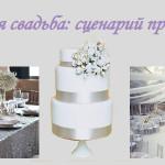 Серебряная свадьба: сценарий празднования 25-ти лет совместной жизни