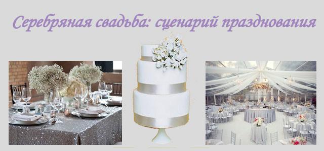 cеребряная свадьба, сценарий празднования