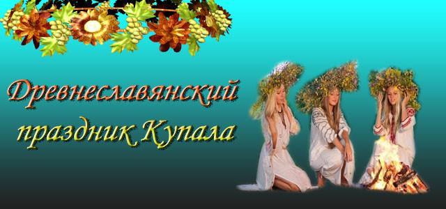 древнеславянский праздник Купала
