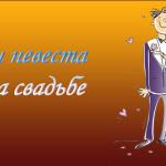 Жених и невеста слова на свадьбе